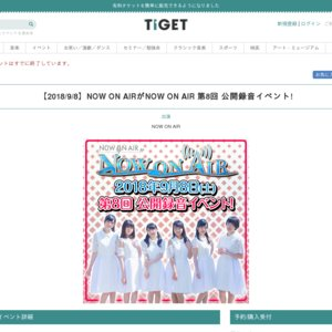 「NOW ON AIRがNOW ON AIR」第8回 公開録音イベント
