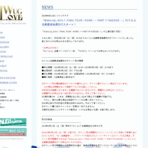 Wake Up, Girls! FINAL TOUR - HOME -~ PART Ⅲ KADODE ~ 大阪公演2日目【夜の部】