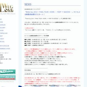 Wake Up, Girls! FINAL TOUR - HOME -~ PART Ⅲ KADODE ~ 大阪公演3日目