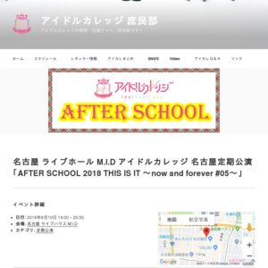 AFTER SCHOOL2018 THIS IS IT ~now and forever #05~