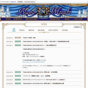 NANA MIZUKI LIVE ISLAND 2018+ WAVE14 上海