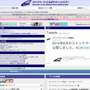 コミックマーケット97 (1日目/サークル)