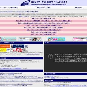 コミックマーケット96 (2日目/企業)