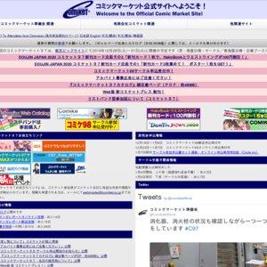 コミックマーケット97 (1日目/企業)