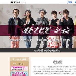 RKBラジオ「オトナビゲーション」公開生放送 2018/08/13