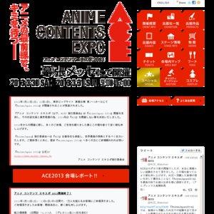 アニメコンテンツエキスポ2013(1日目)