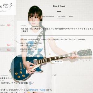 大原ゆい子デビュー3周年記念ワンマンライブ『ドライブライブ』