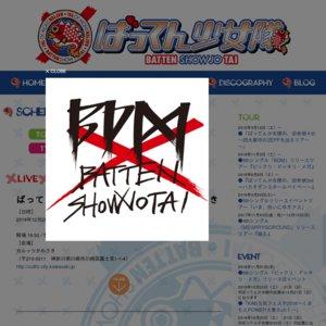 12.28川崎大会〜Beginning Destruction Moratorium〜