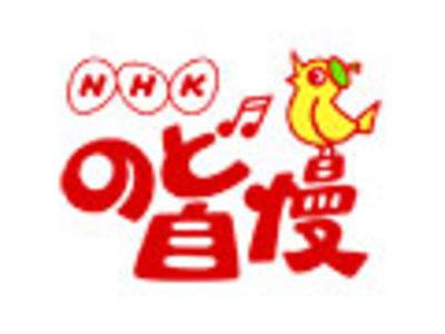 NHKのど自慢(大垣市)平成30年11月4日(日)