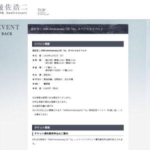 遊佐浩二 50th Anniversary CD「io」スペシャルイベント
