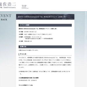 遊佐浩二50thAnniversaryCD「io」発売記念イベント(お渡し会)