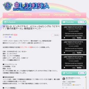 ベボガ! メジャー2ndシングル「タイトル未定」発売記念イベント@ エンタバアキバ by WonderGOO / SHINSEIDO 2回目