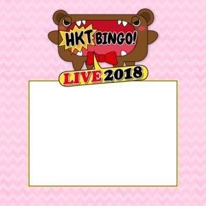 "HKTBINGO!LIVE 2018―お笑い賞レース予選直前!HKT48 大""ネタ見せ""会&ヒットソング祭りー(2日目)"