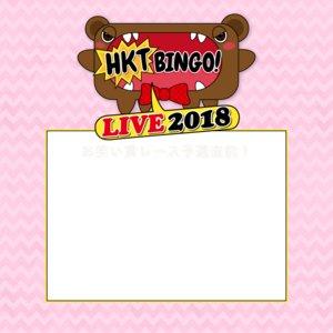 "HKTBINGO!LIVE 2018―お笑い賞レース予選直前!HKT48 大""ネタ見せ""会&ヒットソング祭りー(3日目)"