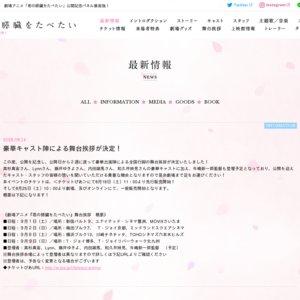 劇場アニメ『君の膵臓をたべたい』舞台挨拶 新宿バルト9 1回目