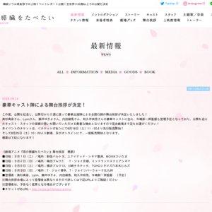 劇場アニメ『君の膵臓をたべたい』舞台挨拶 ユナイテッド・シネマ豊洲 2回目