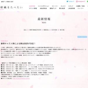 劇場アニメ『君の膵臓をたべたい』舞台挨拶 T・ジョイ京都 上映前