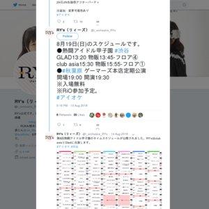 RY's×AKIHABARAゲーマーズ本店 定期公演 8月19日