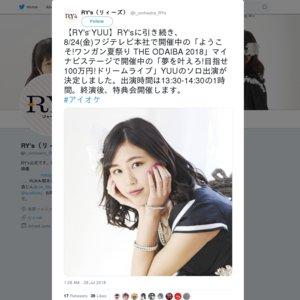 ようこそ!!ワンガン夏祭り THE ODAIBA 2018「夢を叶えろ!目指せ100万円!ドリームライブ」8月24日