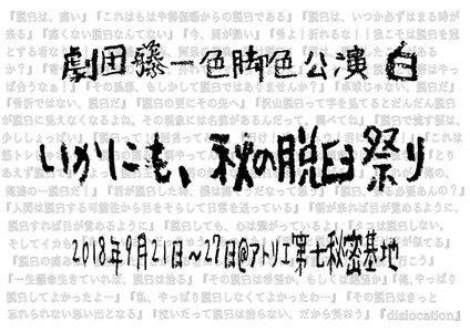 劇団藤一色脚色公演 白『いかにも、秋の脱臼祭り』9/26昼