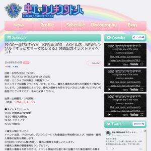 【8/15】19:00~@TSUTAYA IKEBUKURO AKビル店 NEWシングル『ずっとサマーで恋してる』発売記念インストアイベント