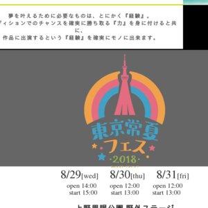 東京常夏フェス2018