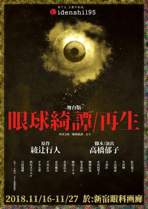 -舞台版- 『眼球綺譚/再生』11/16 17:00