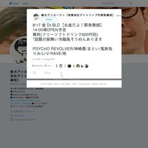 8/17 Dt.BLD【お盆だよ!緊急無銭】