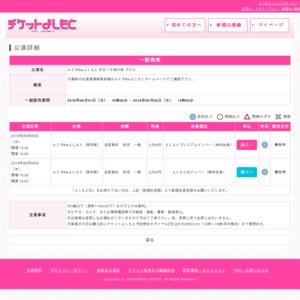 ルミネtheよしもと 平日16時の部 プラス(2018/9/6)