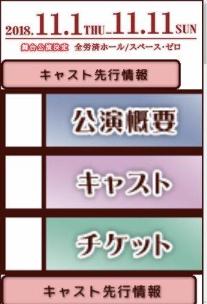 舞台「ニル・アドミラリの天秤」11/7