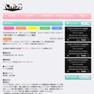 ベボガ! メジャー2ndシングル「タイトル未定」発売記念イベント@ タワーレコード渋谷