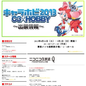 キャラホビ2013 C3×HOBBY バンプレストブース 矢尾ちゃんの部屋【第1回】