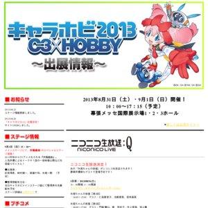 キャラホビ2013 C3×HOBBY バンプレストブース 矢尾ちゃんの部屋【第2回】