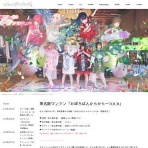 「おぼろばんからからーTOUR」東京公演