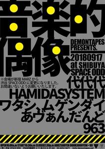9/17 DEMON TAPES presents.『音楽的偶像』