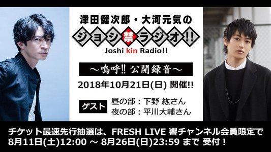 「津田健次郎・大河元気のジョシ禁ラジオ!!」~嗚呼!! 公開録音~ 夜の部