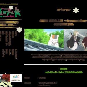 劇場版「夏目友人帳 ~うつせみに結ぶ~」完成披露上映会【京都】