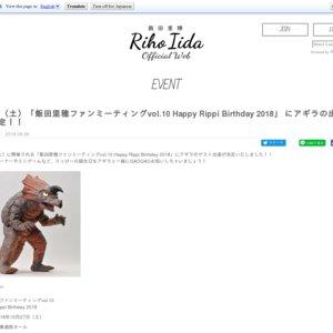 飯田里穂ファンミーティングvol.10 Happy Rippi Birthday 2018 東京公演 2部