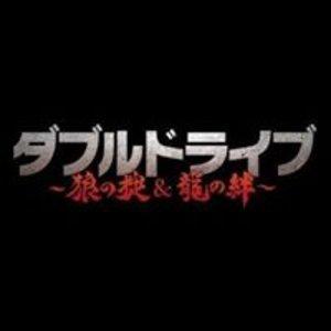 『ダブルドライブ~狼の掟~』初日舞台挨拶 1回目