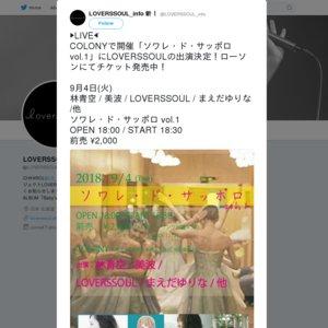 ソワレ・ド・サッポロ vol.1