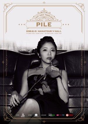 Pile「Last Asia Tour 2018」韓国公演 1部 (ファンミーティング)