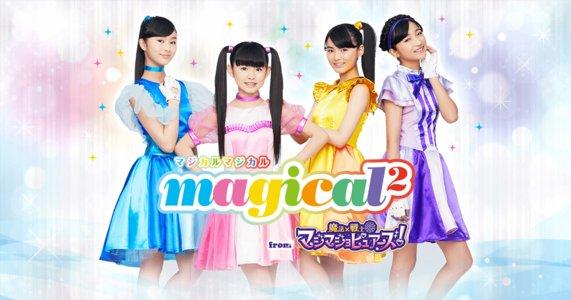 magical² from マジマジョピュアーズ! ミニアルバム『晴れるさ☀︎』リリース記念フリーライブ&特典会 イオンモール土浦