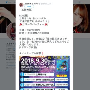 上月せれな12thシングル 「星の数だけ ありがとう」」 リリースパーティー 2018.09.30