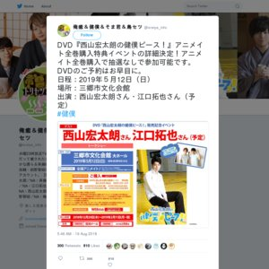 DVD『西山宏太朗の健僕ピース!』アニメイト全巻購入特典イベント