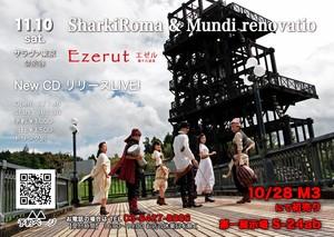 『Ezerut / エゼル 〜幾千の道果〜』〜シャルキィロマ&ムンディ・レノヴァーティオ New CD リリースライブ〜