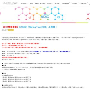 「Spring tour2018」上映会 第ニ部