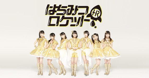 はちみつロケット 1st ワンマンライブ H.R.HONEY♪~明日何してる?渋谷に行こうよ!~ 第1部