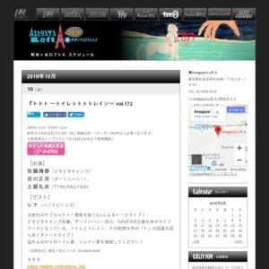 トトト 〜トイレットトトレイン〜 vol.17