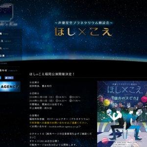 声優星空プラネタリウム朗読会「ほし×こえ」福岡 11/11 ①