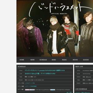 バンドハラスメント presents PAPAFES 2018  大阪
